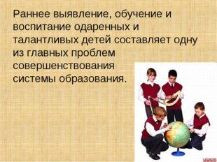 Раннее выявление, обучение и воспитание одаренных и талантливых детей составл