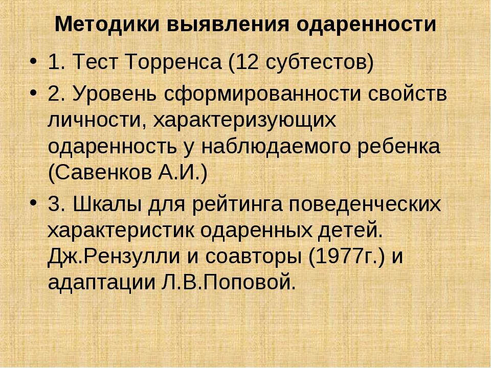 Методики выявления одаренности 1. Тест Торренса (12 субтестов) 2. Уровень сфо...