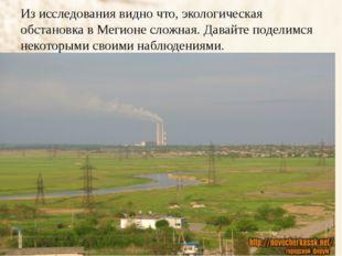 Из исследования видно что, экологическая обстановка в Мегионе сложная. Давайт