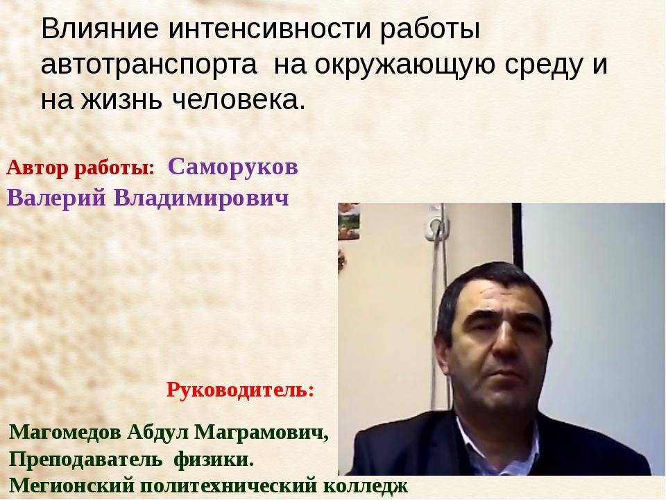 Автор работы: Саморуков Валерий Владимирович Руководитель: Магомедов Абдул Ма...