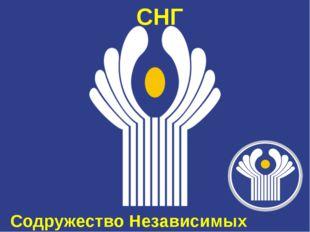 Содружество Независимых Государств СНГ