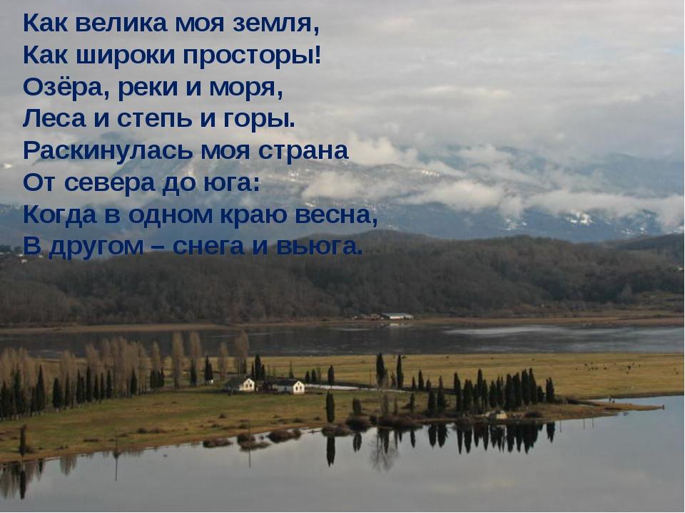 Как велика моя земля, Как широки просторы! Озёра, реки и моря, Леса и степь и...