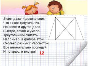 Знает даже и дошкольник, Что такое треугольник. Но совсем другое дело - Быс