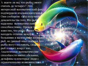 А знаете ли вы, что рыбы умеют считать до четырех? Этот интересный математиче