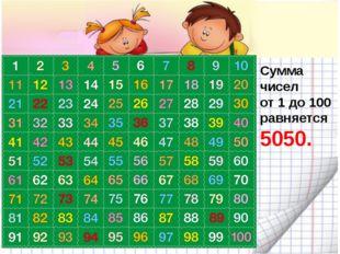 Сумма чисел от 1 до 100 равняется 5050.