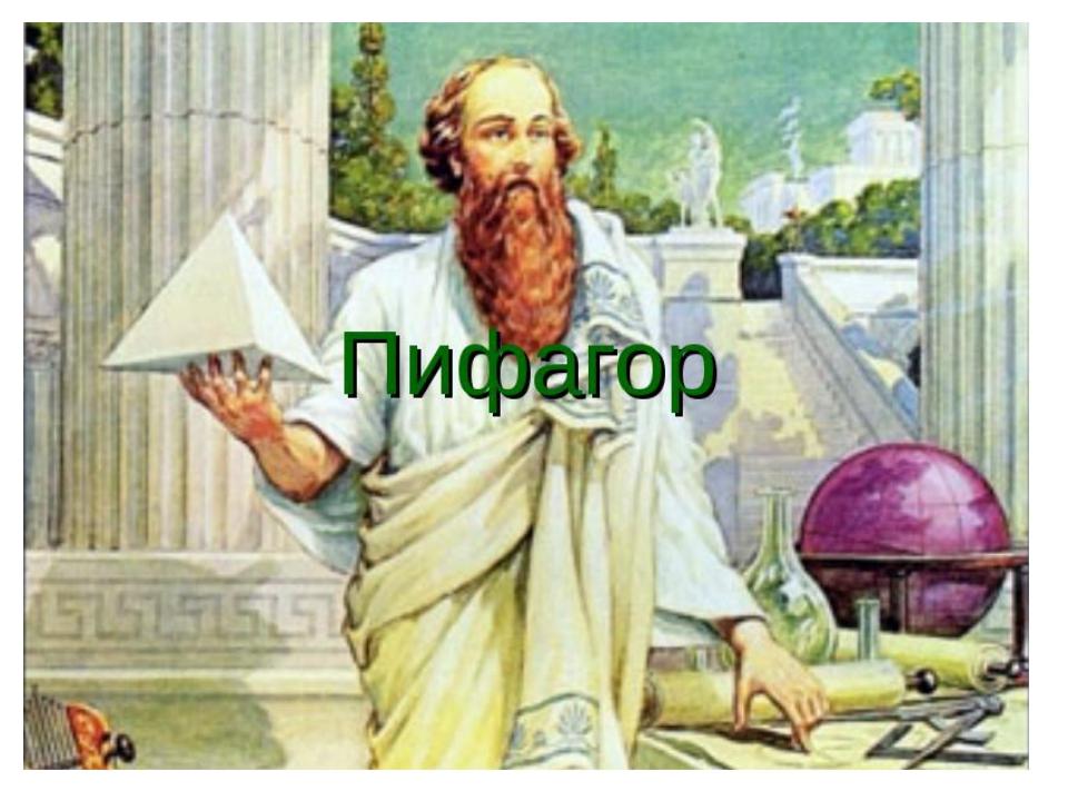 Математика – самая древняя из наук, она была и остаётся необходимой людям. С...
