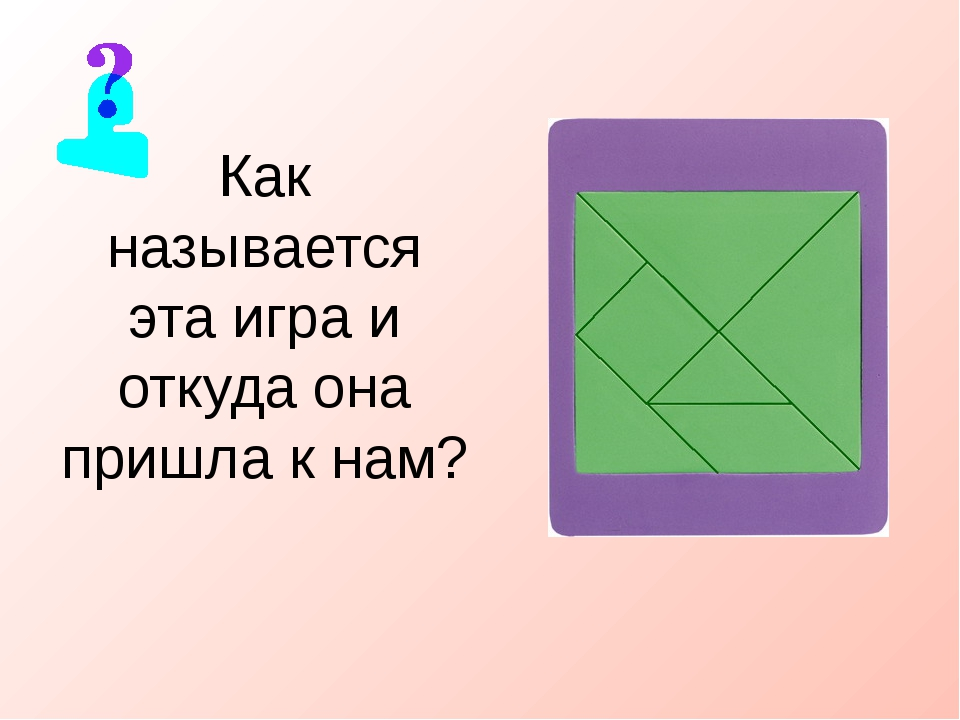 Как называется эта игра и откуда она пришла к нам?