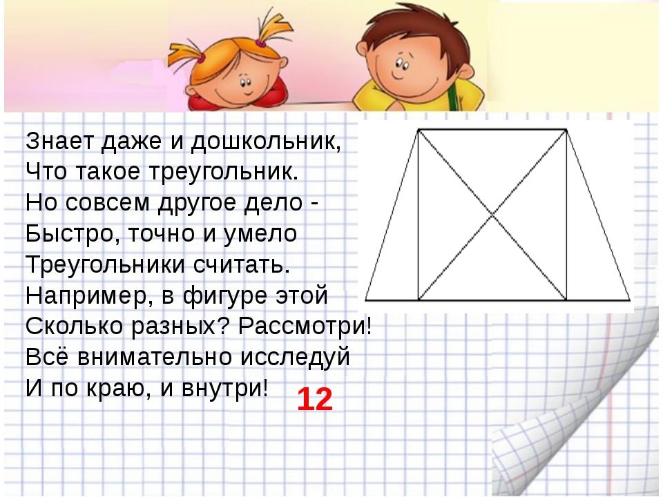 Знает даже и дошкольник, Что такое треугольник. Но совсем другое дело - Быс...