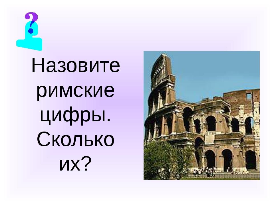 Назовите римские цифры. Сколько их?