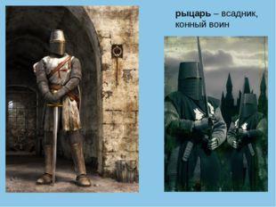 рыцарь – всадник, конный воин