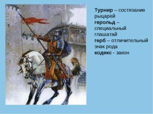 Турнир – состязание рыцарей герольд – специальный глашатай герб – отличительн