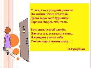 У тех, кто в усердии рьяном По жизни летит оголтело, Душа зарастает бурьяном