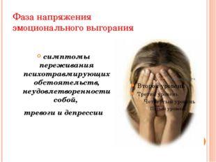 Фаза напряжения эмоционального выгорания симптомы переживания психотравмирующ