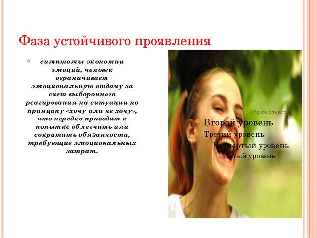 Фаза устойчивого проявления симптомы экономии эмоций, человек ограничивает эм...