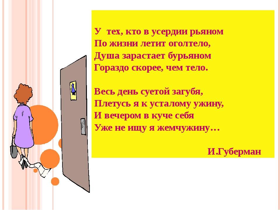 У тех, кто в усердии рьяном По жизни летит оголтело, Душа зарастает бурьяном...