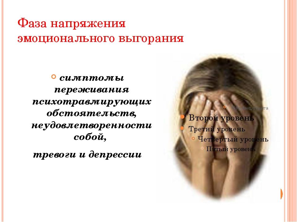 Фаза напряжения эмоционального выгорания симптомы переживания психотравмирующ...