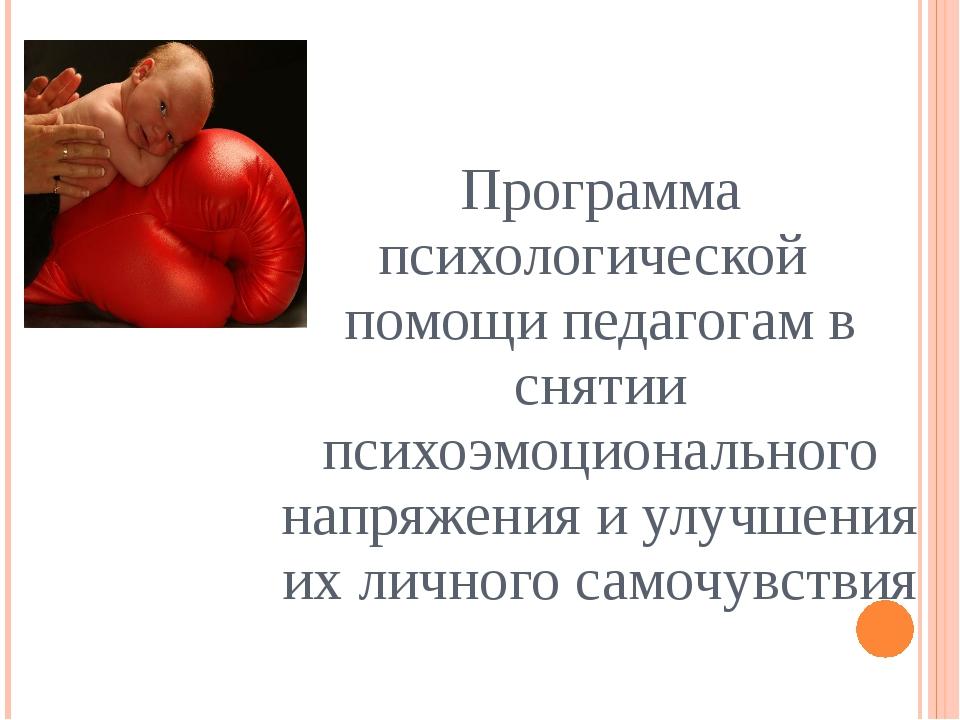 Программа психологической помощи педагогам в снятии психоэмоционального напря...