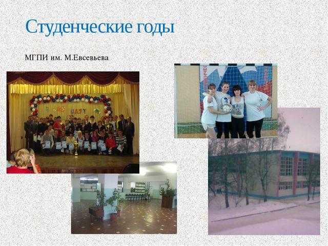 Студенческие годы МГПИ им. М.Евсевьева
