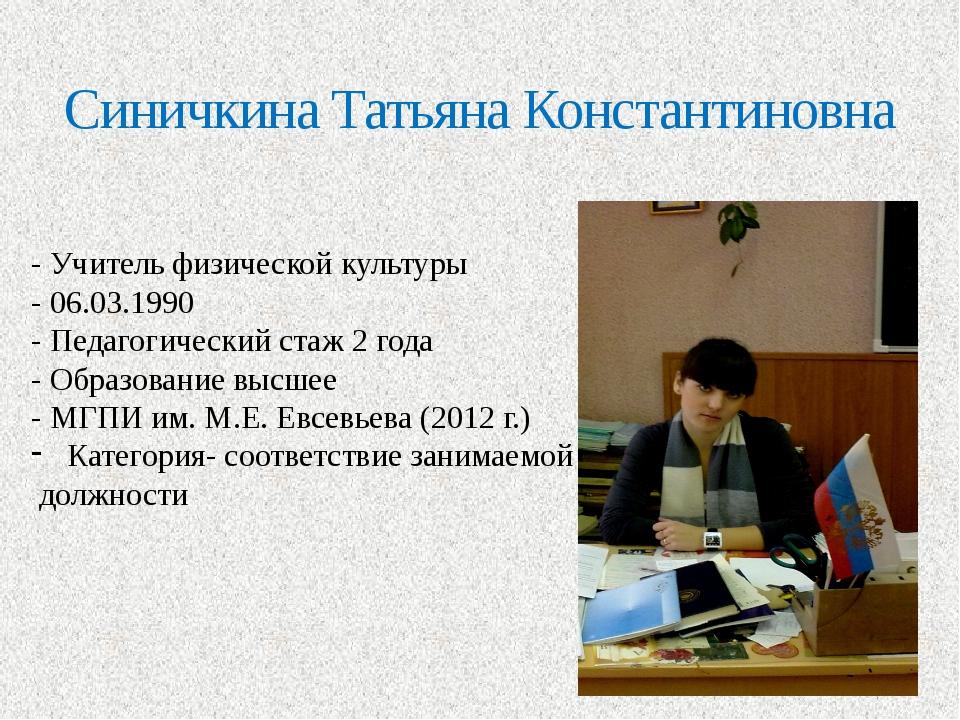 Синичкина Татьяна Константиновна - Учитель физической культуры - 06.03.1990 -...