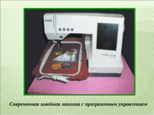 Современная швейная машина с программным управлением