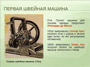 ПЕРВАЯ ШВЕЙНАЯ МАШИНА XVв. Проект машины для пошива одежды предложил Леонардо