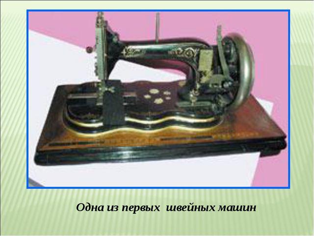Одна из первых швейных машин