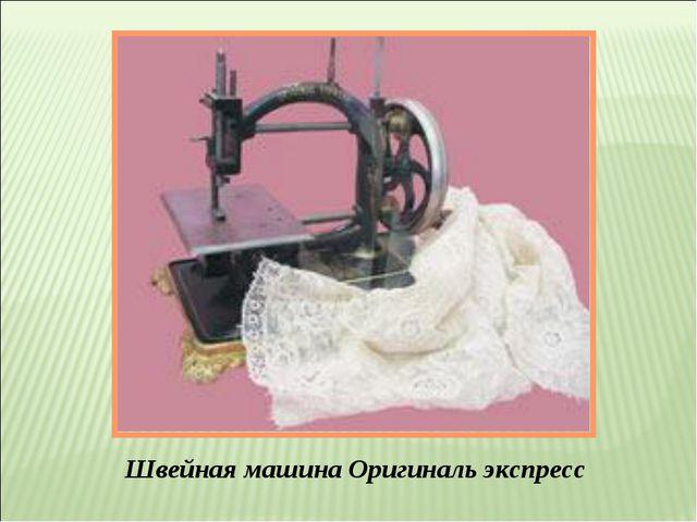 Швейная машина Оригиналь экспресс