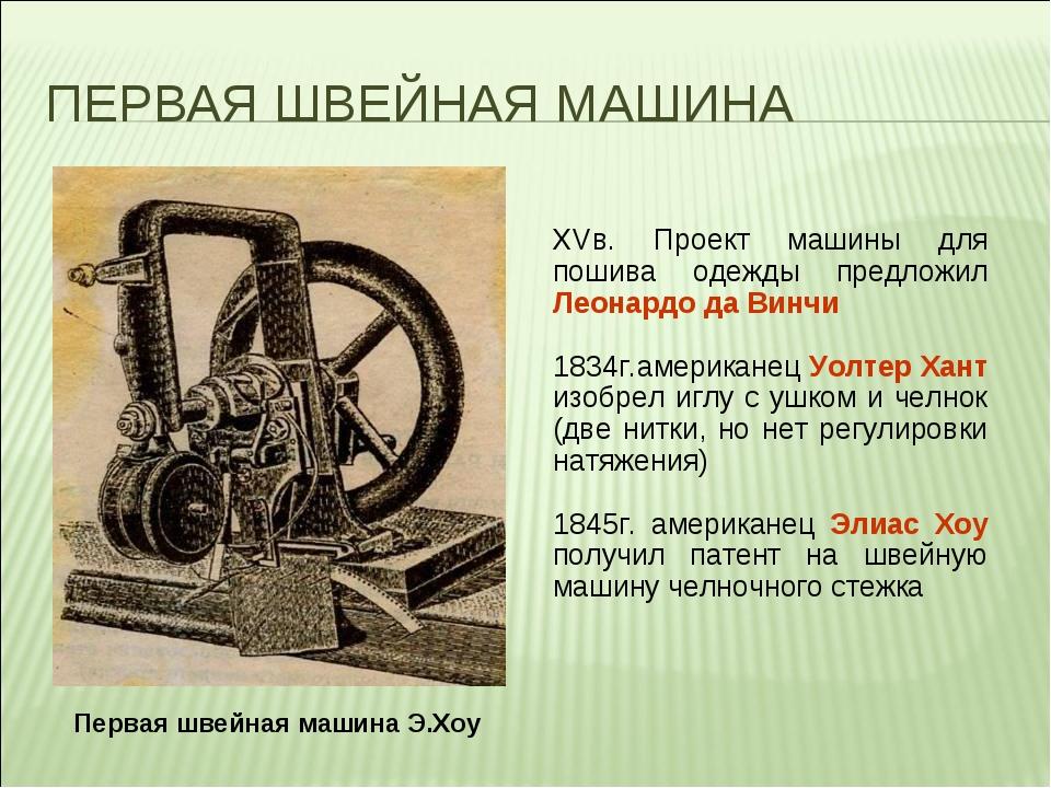 подъездной первая швейная машина фото кто изобрел эксперты аукционного