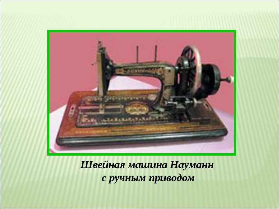 Швейная машина Науманн с ручным приводом