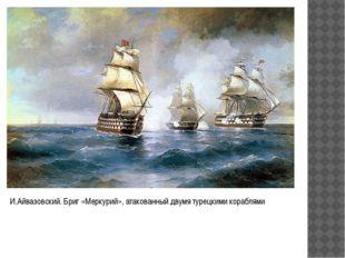 И.Айвазовский. Бриг «Меркурий», атакованный двумя турецкими кораблями