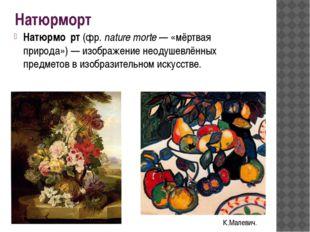 Натюрморт Натюрмо́рт (фр.nature morte— «мёртвая природа»)— изображение нео