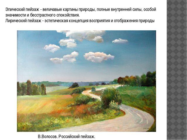 Эпический пейзаж - величавые картины природы, полные внутренней силы, особой...
