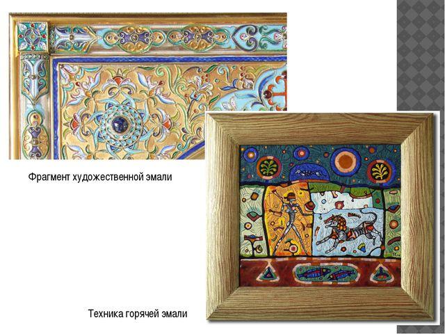 Фрагмент художественной эмали Техника горячей эмали