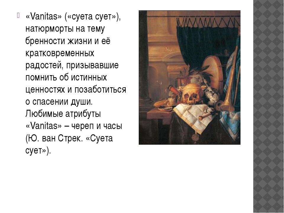 «Vanitas» («суета сует»), натюрморты на тему бренности жизни и её кратковреме...