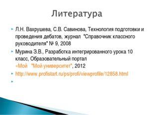 Л.Н. Вахрушева, С.В. Савинова, Технология подготовки и проведения дебатов, жу