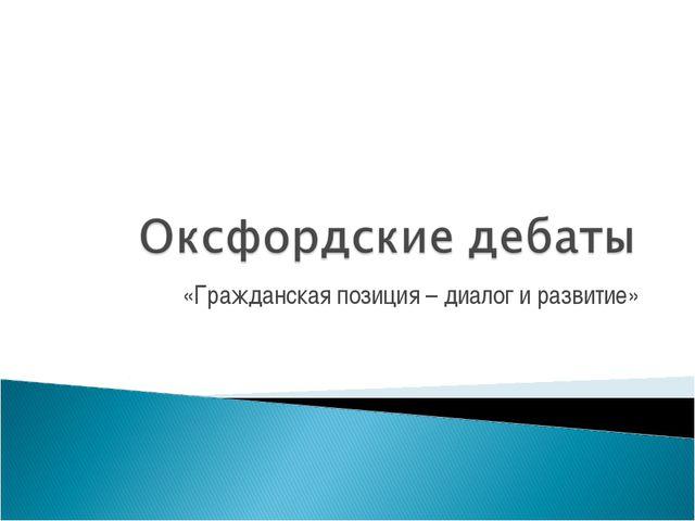 «Гражданская позиция – диалог и развитие»