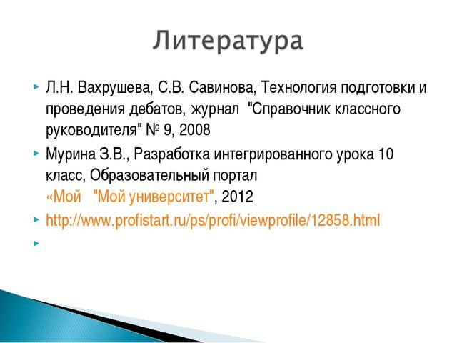 Л.Н. Вахрушева, С.В. Савинова, Технология подготовки и проведения дебатов, жу...
