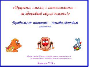 Авторы: Сычева Надежда Васильевна, учитель начальных классов Баландина Натал