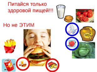 Питайся только здоровой пищей!!! Но не ЭТИМ