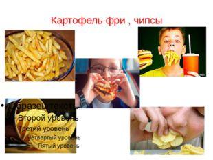 Картофель фри , чипсы