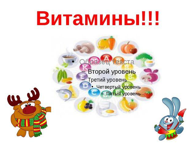 Витамины!!!