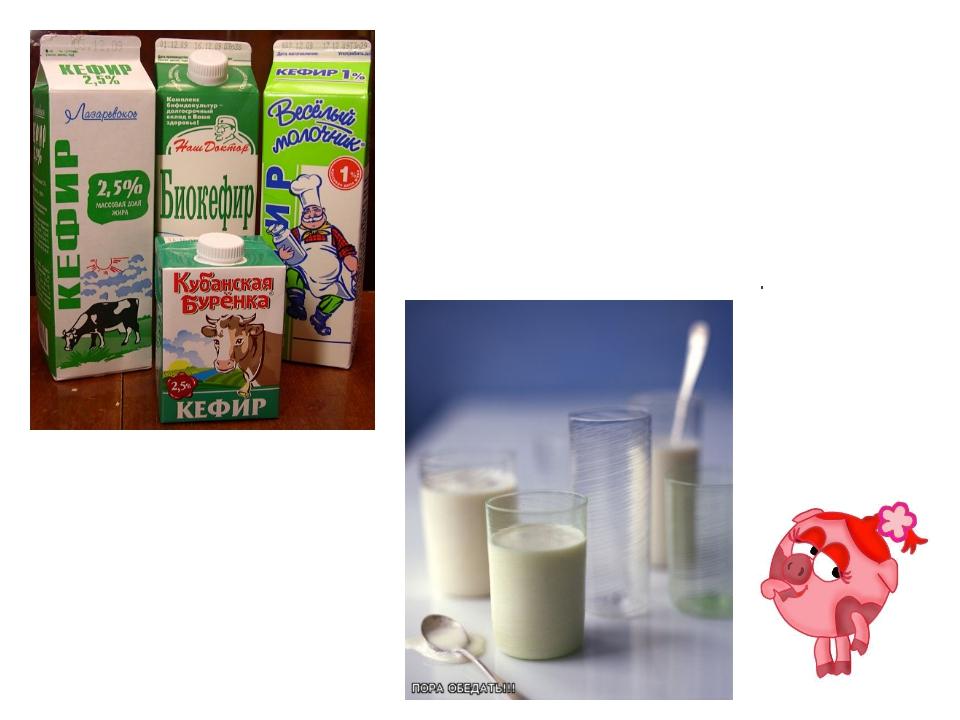 Кефир — один из основных продуктов питания детской кухни, он очень полезен и...