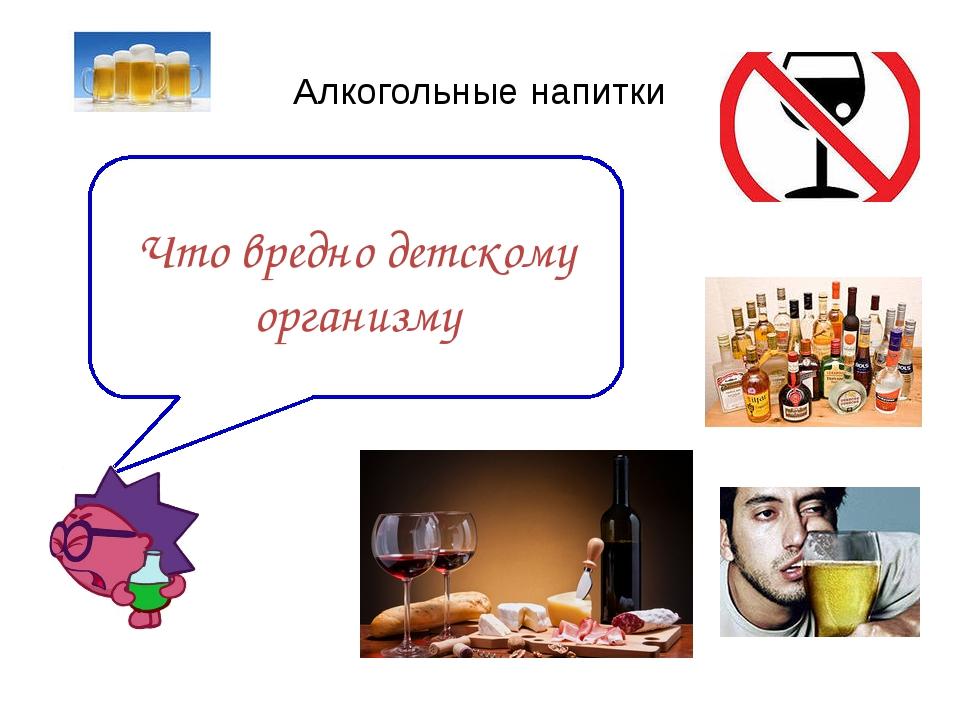 Алкогольные напитки Что вредно детскому организму