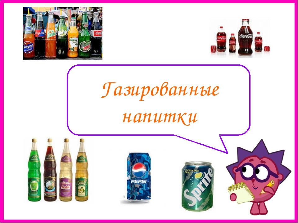 Правильный ответ Газированные напитки