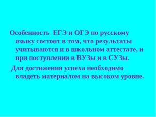 Особенность ЕГЭ и ОГЭ по русскому языку состоит в том, что результаты учитыв