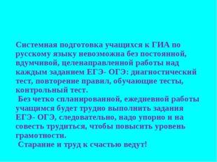 Системная подготовка учащихся к ГИА по русскому языку невозможна без постоянн