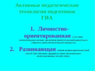 Активные педагогические технологии подготовки ГИА Личностно-ориентированная (