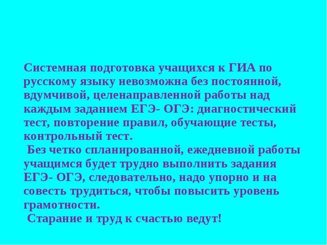Системная подготовка учащихся к ГИА по русскому языку невозможна без постоянн...