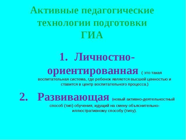 Активные педагогические технологии подготовки ГИА Личностно-ориентированная (...