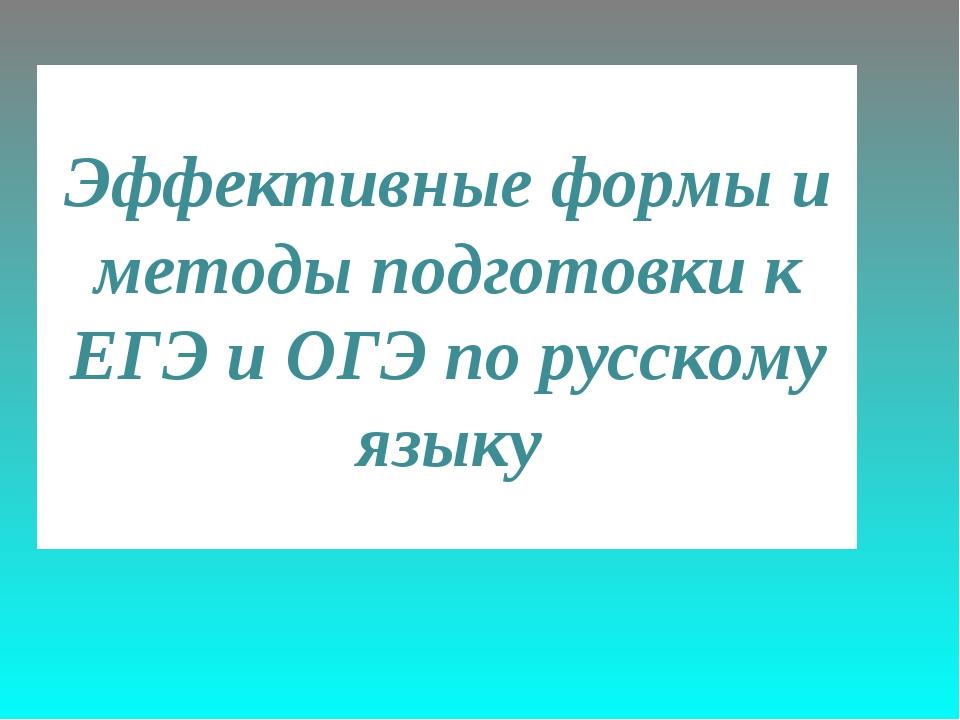 Эффективные формы и методы подготовки к ЕГЭ и ОГЭ по русскому языку